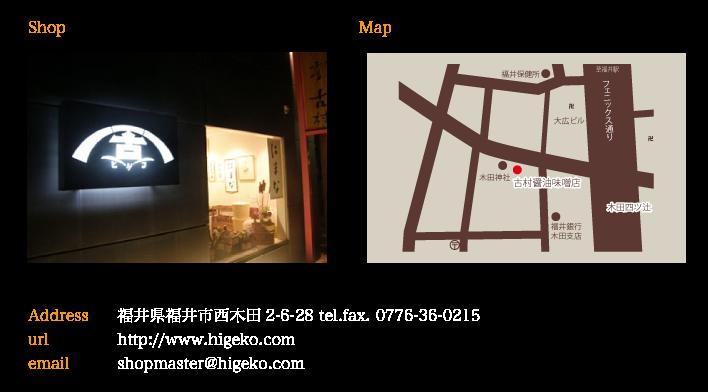 古村醤油味噌醸造元 店舗&地図