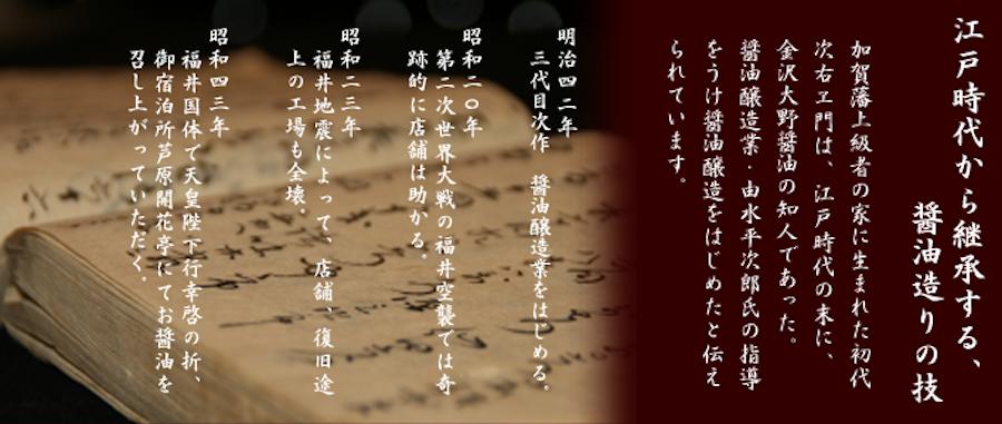 古村醤油味噌醸造元の歴史
